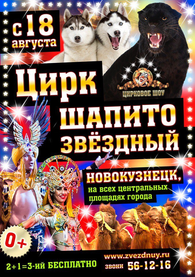 Мо�ков�кий �и�к�апи�о да�и� биле�� в Новок�зне�ке ФОТО